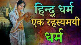 Hindu धर्म एक रहयमयी �...
