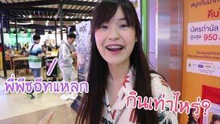 เมื่อเมจิเจอกับนักกินจุ จะกินให้หมดเลย!! | Meijimill