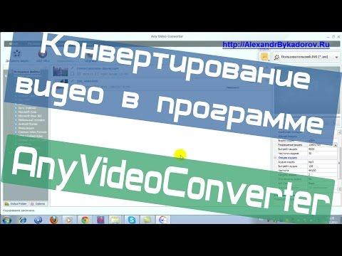Конвертирование видео в программе Any Video Converter