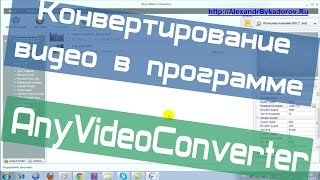 Конвертирование видео в программе Any Video Converter(Очередное мое видео, в котором идет речь о том, как же работать с программой для кодирования видео в разные..., 2013-02-09T14:57:34.000Z)