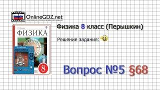Вопрос №5 § 68. Линзы. Оптическая сила линзы - Физика 8 класс (Перышкин)