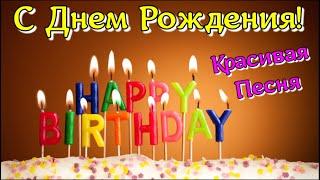 С Днем Рождения в Мае. Поздравление с днем рождения. Самое красивое поздравление.