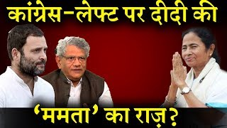 कांग्रेस लेफ़्ट से ममता बनर्जी को अचानक इतनी हमदर्दी क्यों होने लगी INDIA NEWS VIRAL