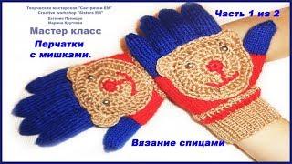 МК перчатки с мишками (вязание спицами) Часть 1 из 2
