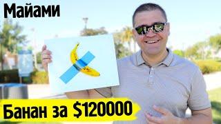 Как продать банан за $120000? #АмерикаОтветит
