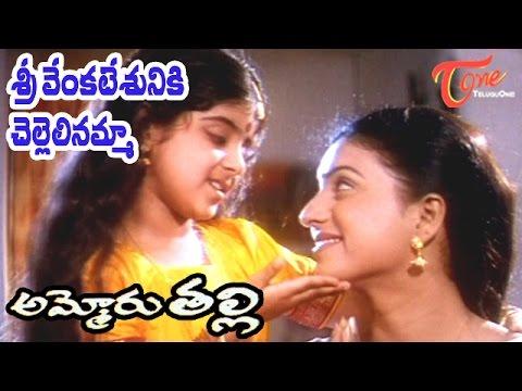 ammoru thalli telugu movie mp3 songs