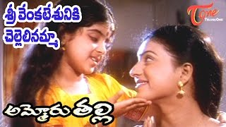 Ammoru Thalli Movie Songs | Sri Venkatesuniki Chellelinamma Video Song | Roja, Devayani