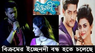 বিক্রমের ইচ্ছেনদী কি কারণে বন্ধ হচ্ছে জানুন   Vikram Chatterjee's Ichche Nodi Serial to End Soon