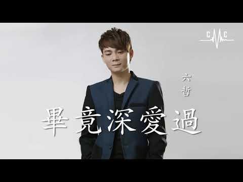 六哲 - 畢竟深愛過 ♪ Liu Zhe - Bi Jing Shen Ai Guo【HD】
