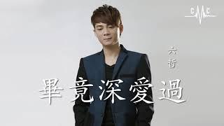 Gambar cover 六哲 - 畢竟深愛過 ♪ Liu Zhe - Bi Jing Shen Ai Guo【HD】
