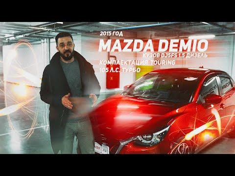 Mazda Demio   Mazda 2 стильный хетчбек на дизеле.  Конкуренты нервно курят!