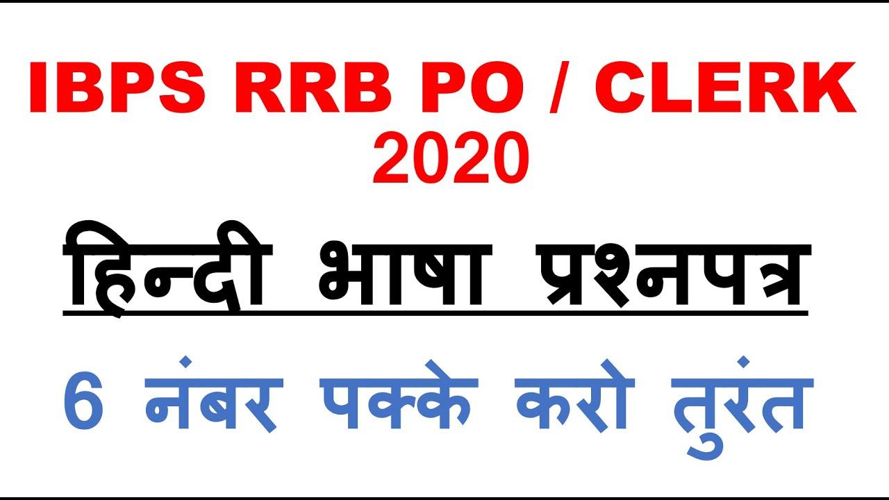 IBPS RRB PO / CLERK 2020 हिन्दी भाषा प्रश्नपत्र   शब्दकोष क्रम   HINDI LANGUAGE PREPARATION