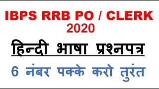 IBPS RRB PO / CLERK 2020 हिन्दी भाषा प्रश्नपत्र | शब्दकोष क्रम | HINDI LANGUAGE PREPARATION