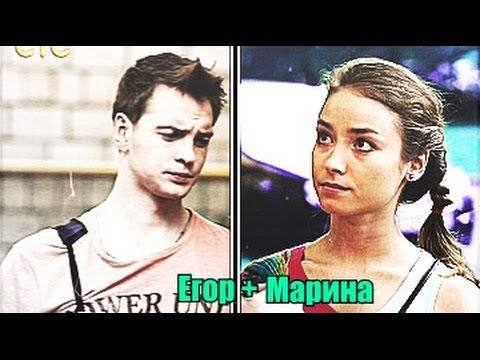 ❖ Марина & Егор // Наверное ... | [«Молодёжка»]