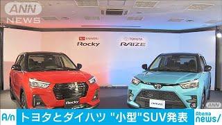 """トヨタとダイハツ """"小型""""SUV発表(19/11/05)"""