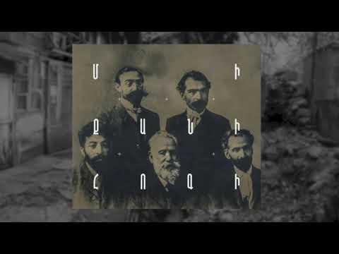 Mi Qani Hogi - SMS (feat. Sebu) (audio)  //  Մի Քանի Հոգի - SMS (մասն. Սեպուհ)