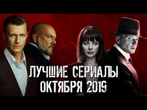 Лучшие сериалы октября 2019   Итоги месяца