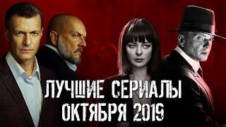 Лучшие сериалы октября 2019 | Итоги месяца