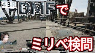 DMFミリベ検問 Mini最強からの締めはムギ thumbnail