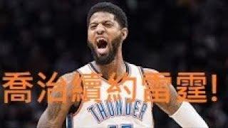 『Chris Smoove 中字』 喬治續約雷霆! 頂薪 4年! 2018 NBA