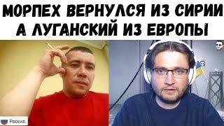 Морпех вернулся из Сирии, а Луганский из Европы.