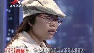 20160503 金牌调解 愤怒的乖乖女(上)