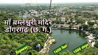 डोंगरगढ़| Dongargarh| मां बम्लेश्वरी मंदिर | Maa Bamleshwari Devi Temple| Chhattisgarh| Rajnandgaon