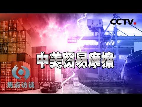 《焦点访谈》 中国经济的底气 20190519 | CCTV