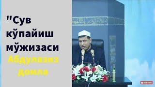 """#хикмат #домла #ислом Abdulaziz domla / """"Сув кўпайиш мўжизаси"""