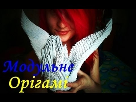 DIY Модульне орігамі лебідь ////Модульное оригами лебедь///