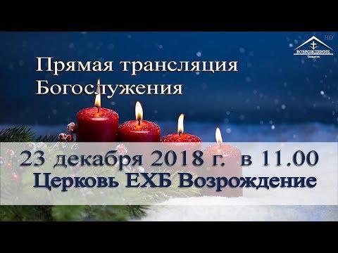 23 декабря - Воскресное служение