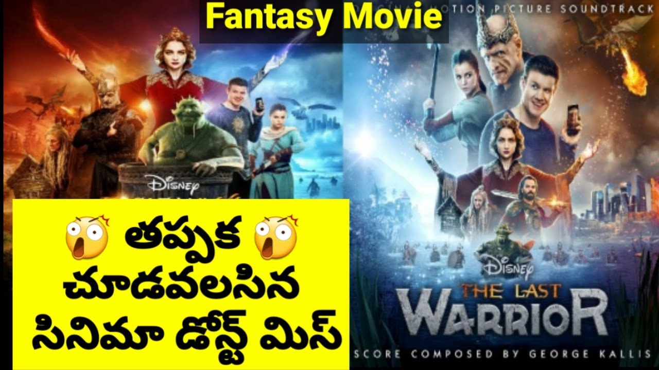 The Last Warrior 2017 Hollywood movie review in telugu | Hollywood movies dubbed in telugu
