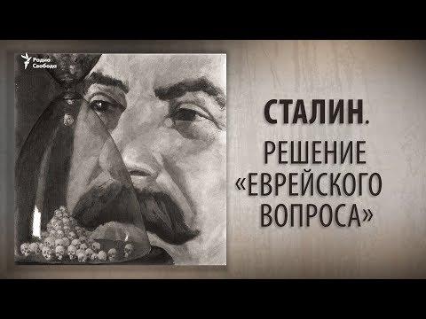 Сталин. Решение «еврейского