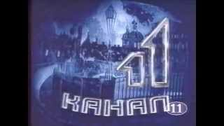 Заставка (11 канал, Санкт-Петербург) (1993-1998)