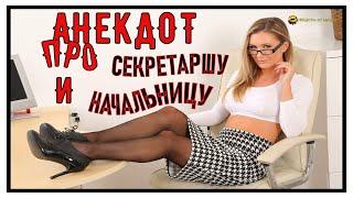Анекдот Про Проституток И Бабулю Секретаршу И Начальницу анекдоты от amigos 2021 АНЕКДОТЫ ОТ AMIGOS