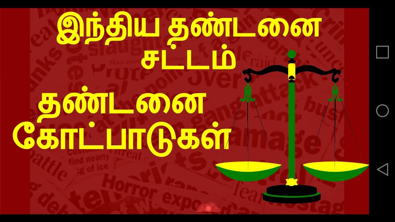 indian penal code in tamil
