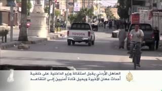 ملك الأردن يقبل استقالة وزير الداخلية