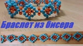 Браслет из Бисера для Начинающих Мастер Класс / Bracelet from Beads for Beginners Master Class!