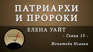 15. Женитьба Исаака