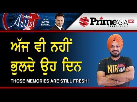 Prime Artist (33) || Gurpreet Ghuggi || ਅੱਜ ਵੀ ਨਹੀਂ ਭੁਲਦੇ ਉਹ ਦਿਨ || Those Memories are Still Fresh !