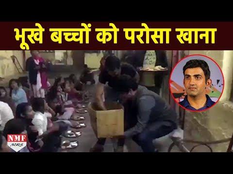 भूखे बच्चों को Gautam Gambhir ने खिलाया खाना, फिर ये बात कही