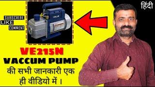 VE215N Vaccum Pump   Vaccum Pump cfm   best Vaccum Pump   Refrigeration Vaccum Pump