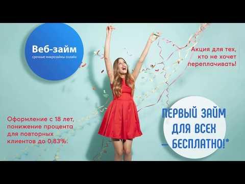 WEBZAIM (Веб-займ) - Личный опыт! Регистрируемся и получаем заем...