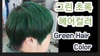 Green  Hair Color  녹색 컬러체인지 헤어…