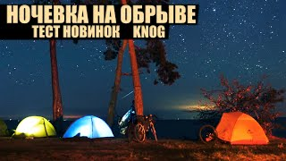 Крутое место для ночёвки с палатками и крутые ништяки KNOG