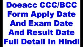 Doeacc CCC/BCC Form Apply Date And Exam Date And Result Date Full Detail In Hindi
