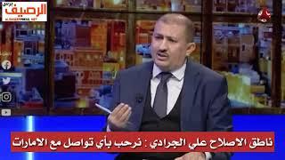 ناطق الإصلاح علي الجرادي : نرحب بأي تواصل مع الامارات