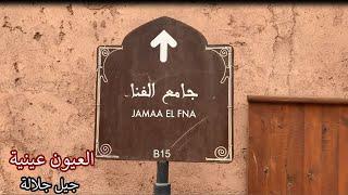 Jil Jilala - Laayoune Aaniya (Music Vidéo Clip - Marrakech - مراكش) | جيل جيلالة | العيون عينيا