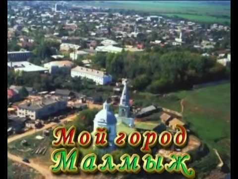 Мой город Малмыж....поёт Любовь Острецова