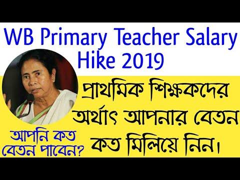 প্রাথমিক শিক্ষকদের বেতন কত হলো? WB Primary Teacher Salary Hike Calculation  With 3600 Grade Pay